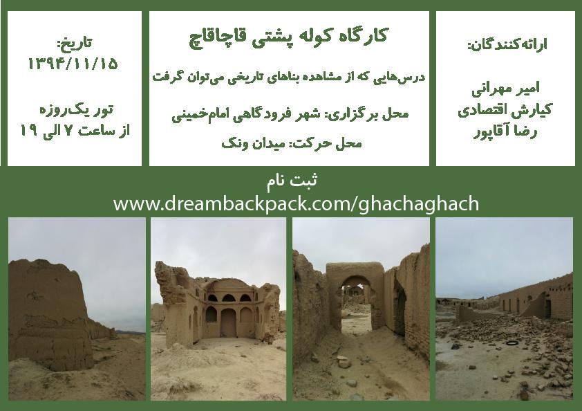ghachaghach-poster