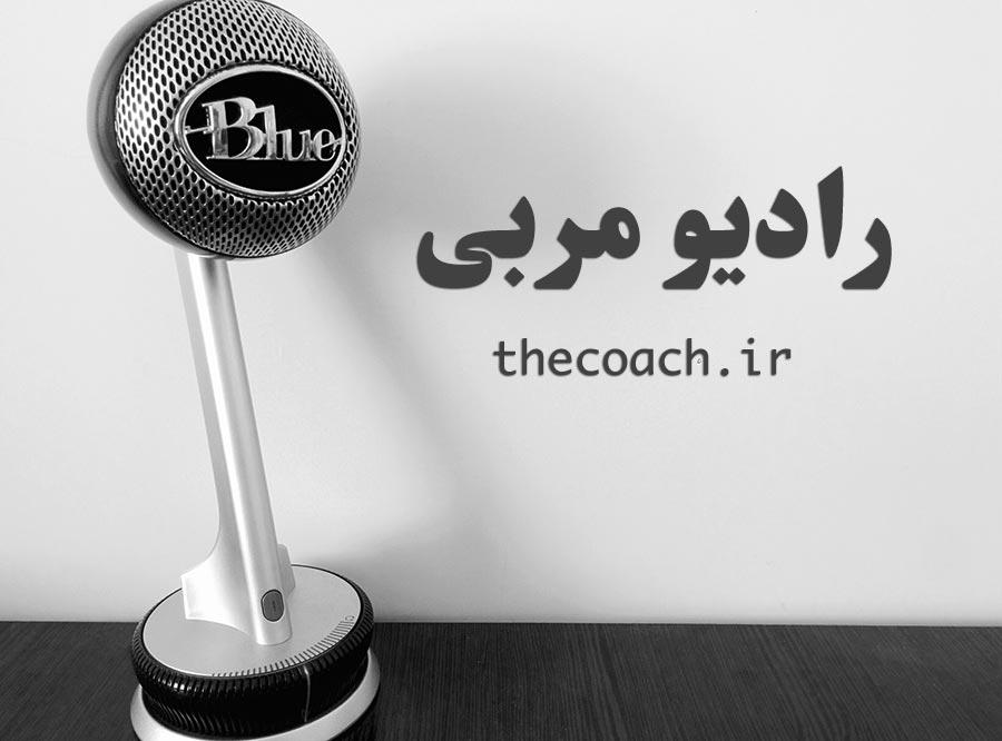 رادیو مربی - امیر مهرانی