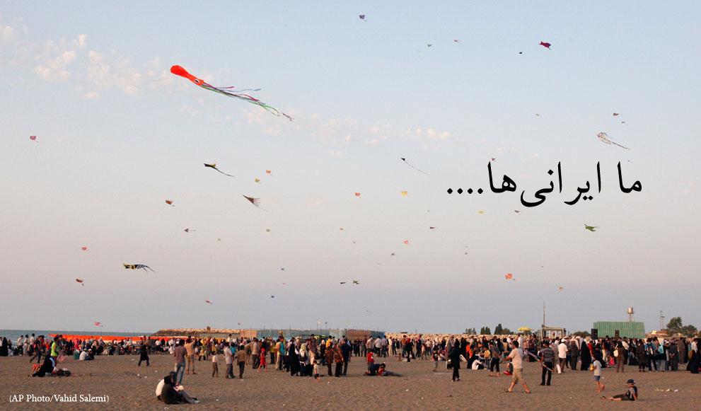 ما ایرانیها...