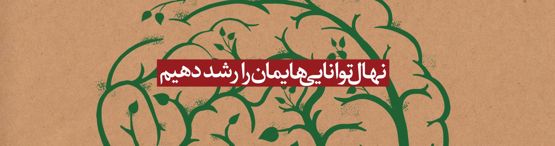 همایش شناخت تواناییها اصفهان